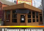 В Темрюке закрыли столовую за нарушение санитарных норм