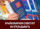Не откладывать голосование до 1 июля рекомендует краевой изберком