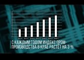 Как развивается промышленность в Краснодарском крае