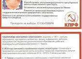 Дорогие Таманцы! Земляки!  13 - го сентября голосуйте за кандидатов от КПРФ!