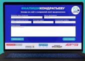 Написать губернатору Краснодарского края сможет любой житель
