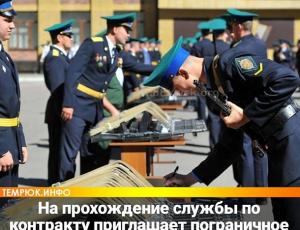 На службу по контракту приглашает пограничное управление ФСБ
