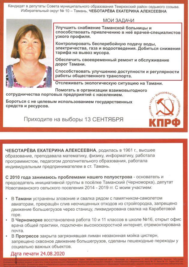 moya-listovka-630x891.jpg