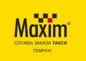 Служба заказа такси "Максим" в Темрюке