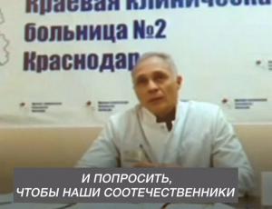 Главврач краевой больницы обратился к жителя Кубани