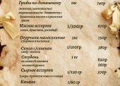 Азов Фламинго: накроем Новогодний стол у Вас дома