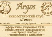Темрюкский кинологический клуб «Аргос» предлагает услуги
