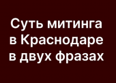 """Кубань 24 выпустила видео """"суть митингов в двух фразах"""""""