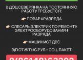 Вакансии в ДОЦ «Северянка» в Голубицкой