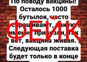 Оперативный штаб Кубани опровергает информацию о нехватке вакцины