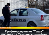 На территории района проводится профилактическое мероприятие «Такси»