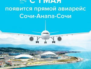 Авиарейс Анапа - Сочи запустят 1 мая