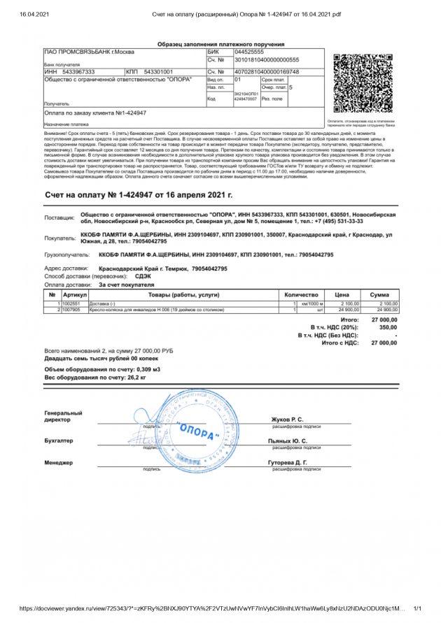 schet-na-oplatu-rasshirennyiy-opora-№-1-424947-ot-16.04.2021_page-0001-630x891.jpg