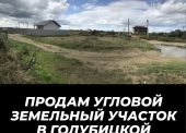 Продаётся угловой участок в Голубицкой