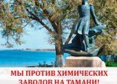 """М.А. Басловяк: """"Если люди решат «Нет Химзаводам», то я буду с ними."""""""
