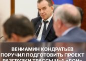 Вениамин Кондратьев поручил подготовить проект разгрузки трассы М-4 «Дон» под Краснодаром