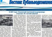 ГУП КК «Кубаньводкомплекс» в сентябре 2021 г. отмечает 50-й юбилейный выпуск газеты «Вестник Кубаньводкомплекса»
