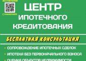 Центр ипотечного кредитования открывается в станице Тамань