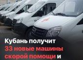 Кубань получит 33 новые машины скорой помощи и 84 школьных автобуса