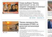 """Защитники Тамани от ядовитых химпроизводств Литвака (ОТЕКО) проводят одиночные пикеты: """"можешь выйти на площадь?"""""""