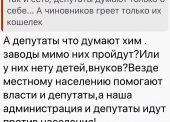 #Тамань требует #РЕФЕРЕНДУМ по поводу строительства #химзаводов: нам не потрібен хімічний завод!