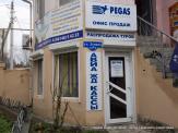 """Офис продаж туроператора """"PEGAS TOURISTIK"""" в Темрюке"""