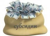 Распределение субсидий из бюджета Темрюкского района