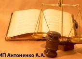 Адвокатский кабинет Антоненко А.А.