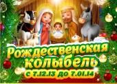 """Кинотеатр """"Тамань"""" проводит акцию «Рождественская колыбель»"""