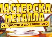 """""""Мастерская металла"""" в Темрюке - металлоизделия, козырьки, навесы, балконы и др."""