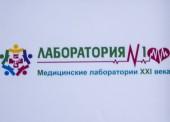 ООО Медицинский центр «Доктор Гиппократ» - клинико – диагностическая лаборотория №1 в Темрюке