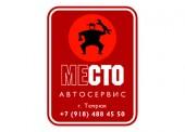 """СТО """"МЕСТО"""" сервис по ремонту и обслуживанию автомобилей всех марок в Темрюке"""