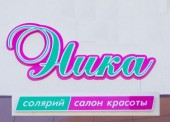 """Косметический салон """"Ника"""" в Темрюке"""