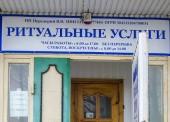 Магазин ритуальных товаров и услуг
