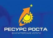 """ООО """"Ресурс Роста"""" бухгалтерский учет и разовые услуги"""