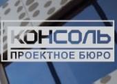 """Проектное бюро """"Консоль"""" - проектирование зданий и сооружений"""