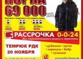 Ярмарка меха от Кировского производителя пройдет в Темрюке