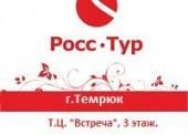 """""""Росс-Тур"""" - туры по России и зарубеж"""