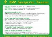 "Медицинский центр и Аптека ""Лекарства Тамани"""