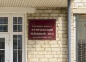 В Темрюке осудили крымчанина за перевозку и сбыт наркотиков