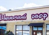 """Кафе """"Шашлычный двор"""" в Темрюке"""