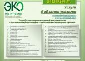 ООО «Экомониторинг» - услуги в области экологии