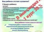 Детям с отклонениями в развитии помогает Славянский Муза-центр