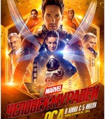 """х/ф  """"Человек-муравей и Оса """" в формате 2D/3D  в кинотеатре """"Тамань"""" с 5 июля (12+)  жанр: приключения, экшн"""