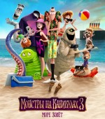 """м/ф  """"Монстры на каникулах 3: Море зовет """" в формате 2D/3D  в кинотеатре """"Тамань"""" с 12 июля (6+)  жанр: анимационная комедия"""