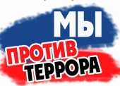 Темрюкский район против терроризма(видео)