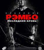 """экшн """"Рэмбо: Последняя кровь"""" в кинотеатре """"ТАМАНЬ"""" с 19 сентября (18+)"""
