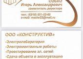 """ООО """"Конструктив"""" - проектирование и электроснабжение"""