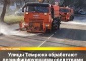 В Темрюке начнут дезинфицировать улицы