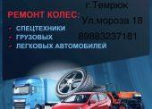 Открылся шиномонтаж для легкового, грузового транспорта и спецтехники